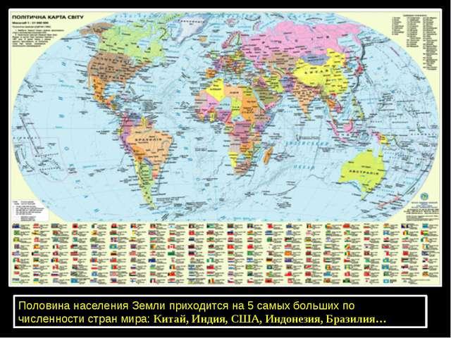 Половина населения Земли приходится на 5 самых больших по численности стран...