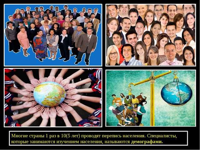 Многие страны 1 раз в 10(5 лет) проводят перепись населения. Специалисты, ко...