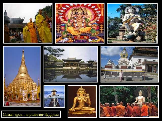 Самая древняя религия-Буддизм