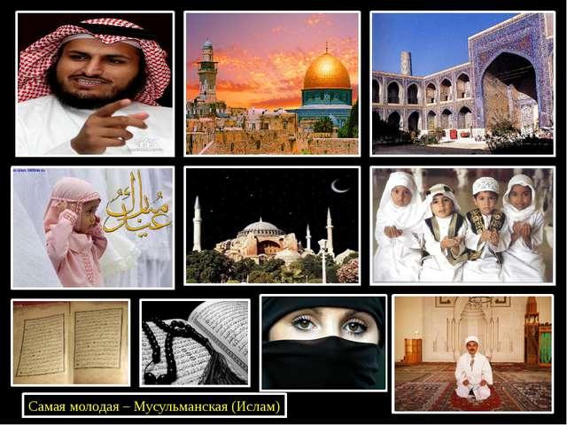 Самая молодая – Мусульманская (Ислам)