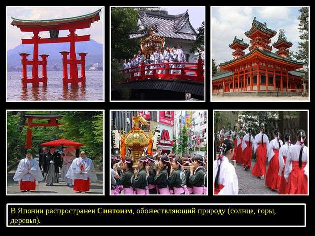 В Японии распространен Синтоизм, обожествляющий природу (солнце, горы, дерев...