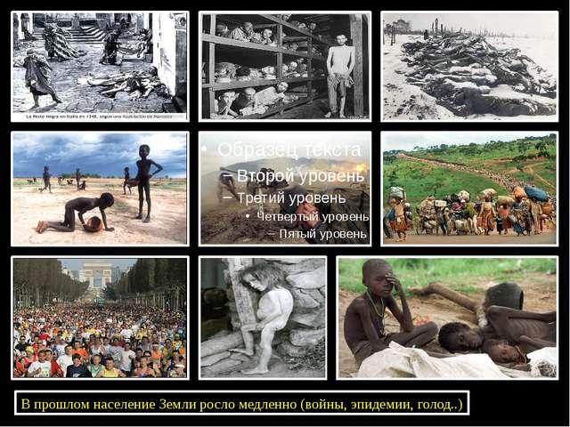 В прошлом население Земли росло медленно (войны, эпидемии, голод..)