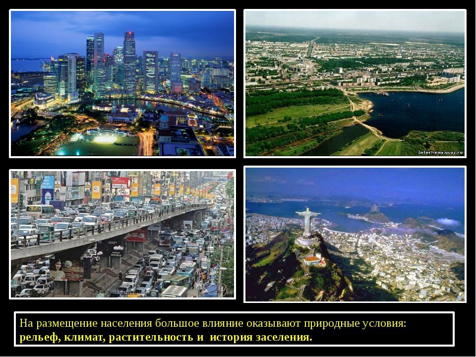 На размещение населения большое влияние оказывают природные условия: рельеф,...