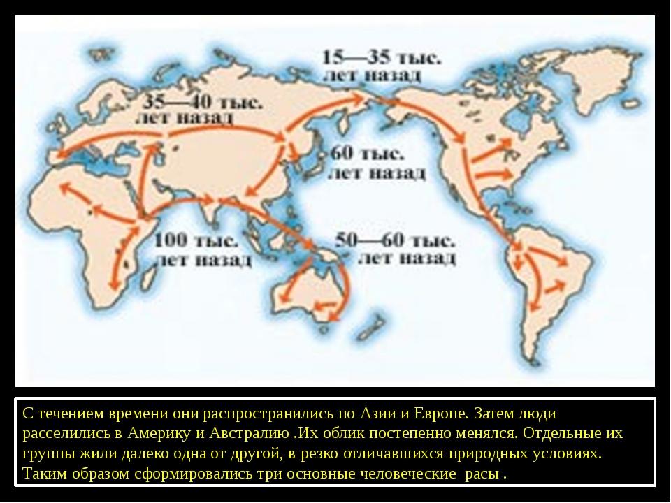 С течением времени они распространились по Азии и Европе. Затем люди рассели...