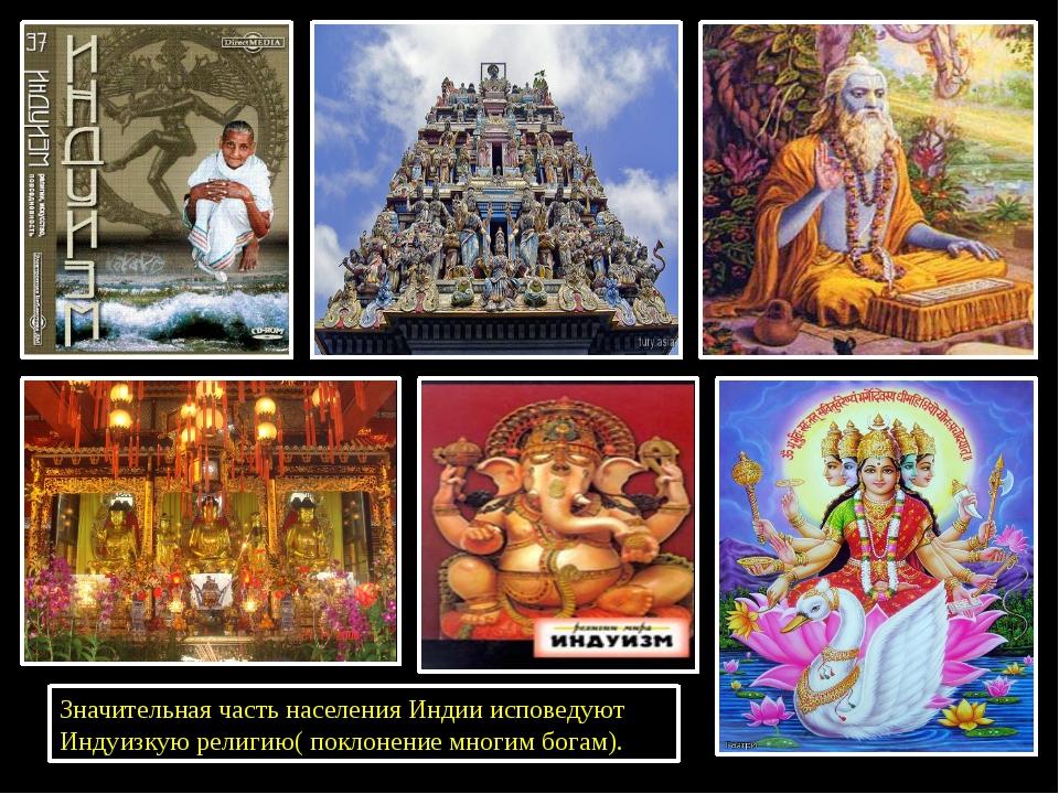 Значительная часть населения Индии исповедуют Индуизкую религию( поклонение...