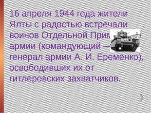 16 апреля 1944 года жители Ялты с радостью встречали воинов Отдельной Примор