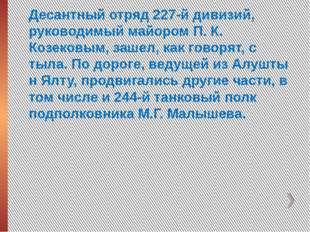Десантный отряд 227-й дивизий, руководимый майором П. К. Козековым, зашел, к