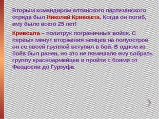 Вторым командиром ялтинского партизанского отряда был Николай Кривошта. Когд