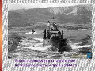 Воины-черноморцы в акватории ялтинского порта. Апрель 1944-го