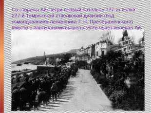 Со стороны Ай-Петри первый батальон 777-го полка 227-й Темрюкской стрелковой