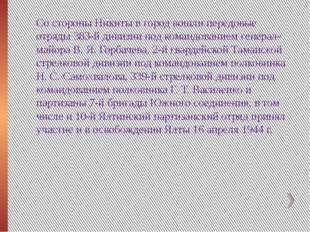 Со стороны Никиты в город вошли передовые отряды 383-й дивизии под командова