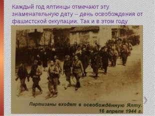 Каждый год ялтинцы отмечают эту знаменательную дату – день освобождения от ф