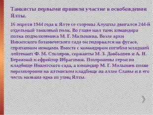 Танкисты первыми приняли участие в освобождении Ялты. 16 апреля 1944 года к