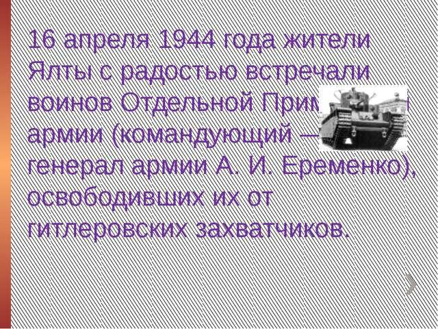 16 апреля 1944 года жители Ялты с радостью встречали воинов Отдельной Примор...