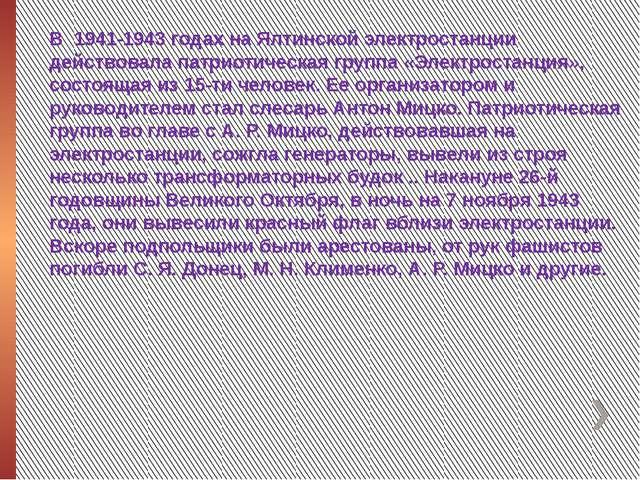 В 1941-1943 годах на Ялтинской электростанции действовала патриотическая гру...
