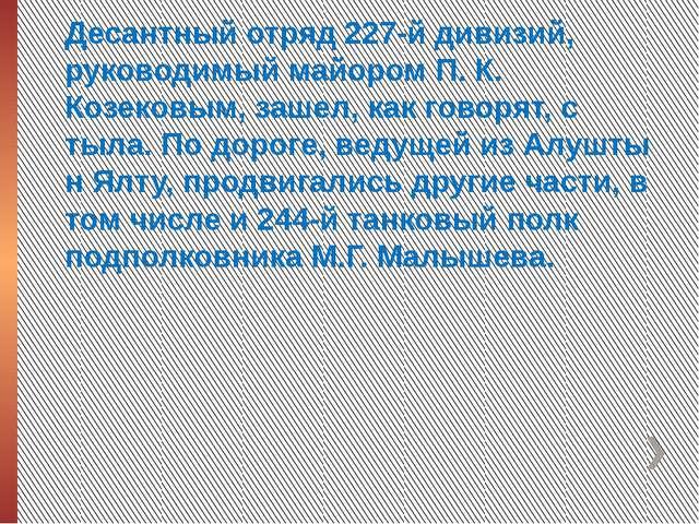 Десантный отряд 227-й дивизий, руководимый майором П. К. Козековым, зашел, к...