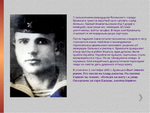 С назначением командиром Ялтинского отряда Кривошта сумел в короткий срок сд...