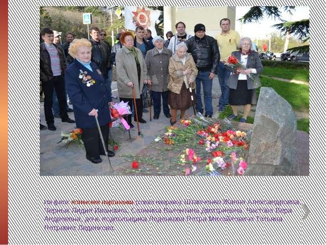 На фото: ялтинские партизанки (слева направо): Штанченко Жанна Александровна...