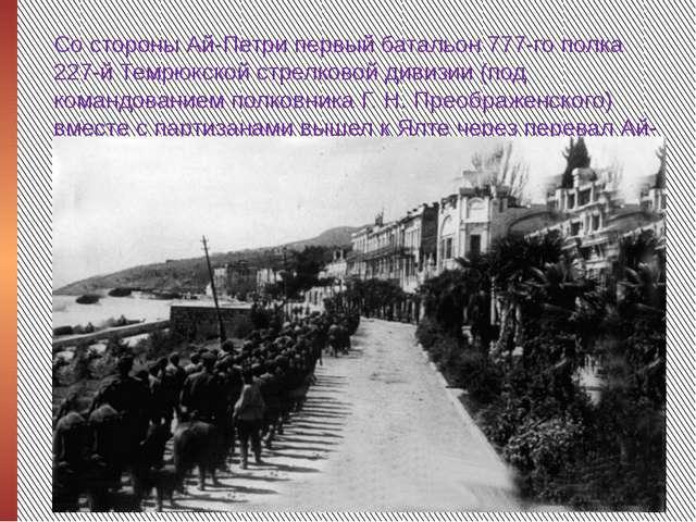 Со стороны Ай-Петри первый батальон 777-го полка 227-й Темрюкской стрелковой...