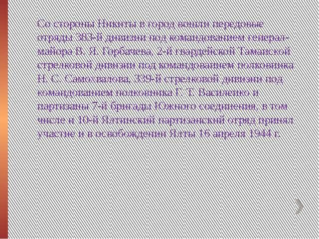 Со стороны Никиты в город вошли передовые отряды 383-й дивизии под командова...