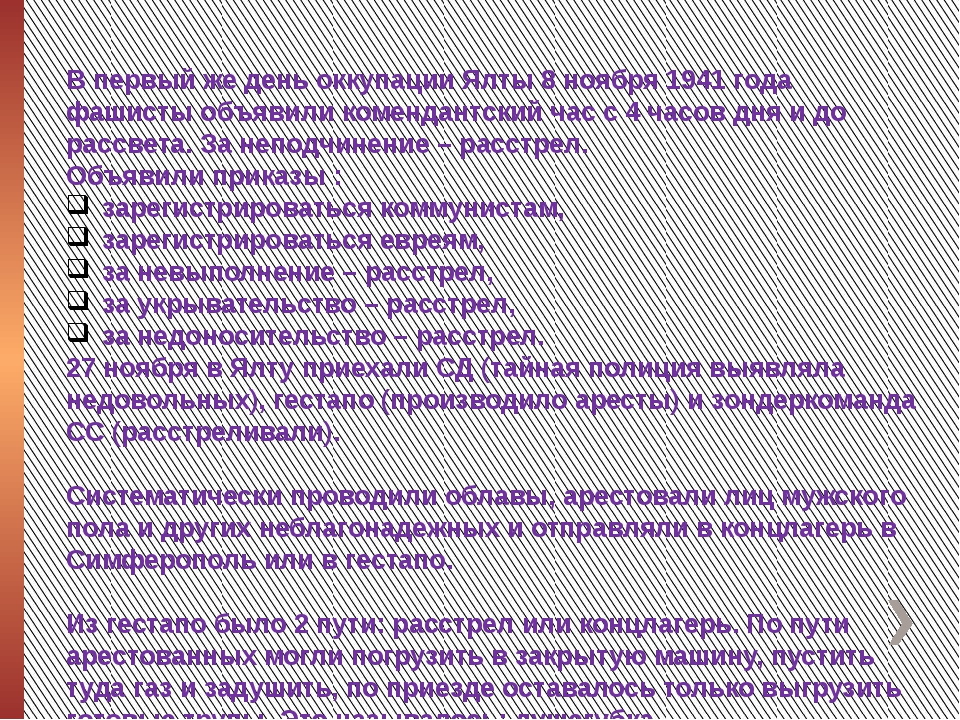 В первый же день оккупации Ялты 8 ноября 1941 года фашисты объявили комендан...