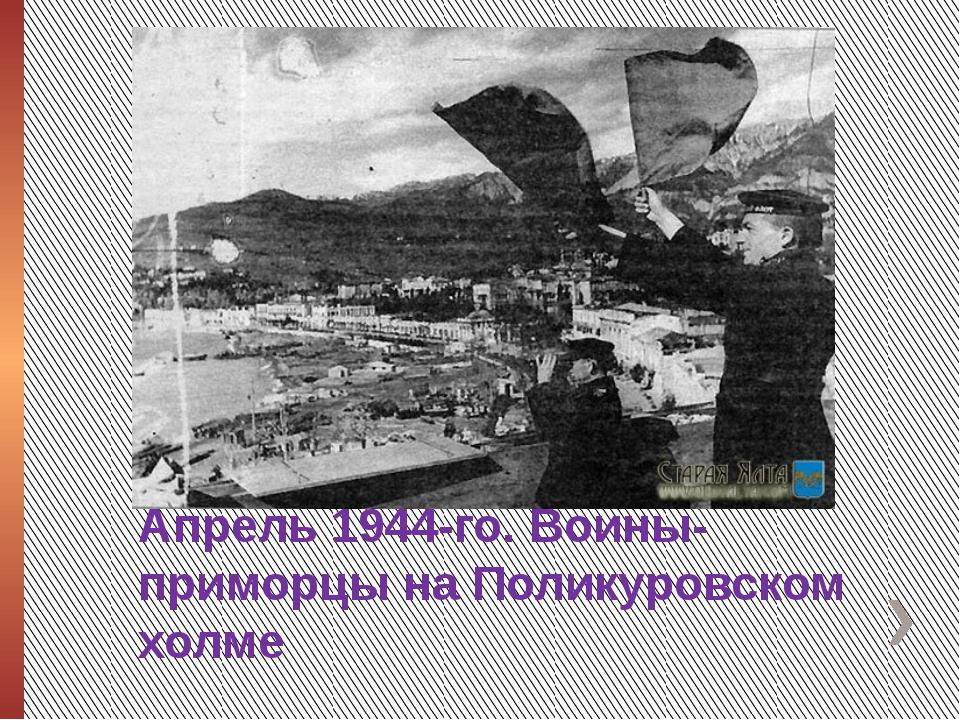 Апрель 1944-го. Воины-приморцы на Поликуровском холме