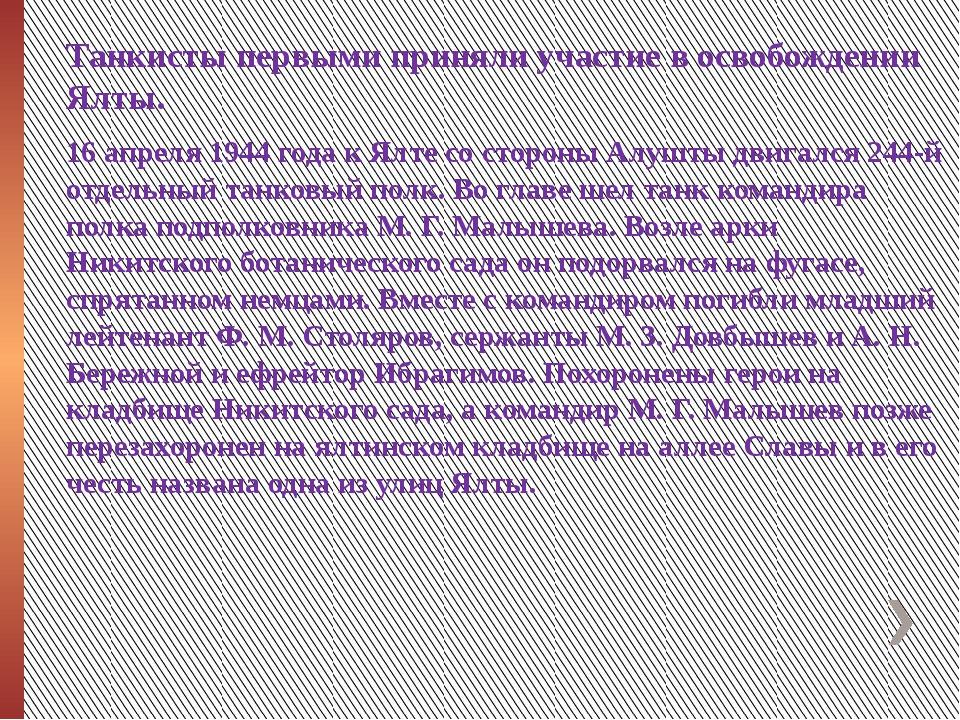 Танкисты первыми приняли участие в освобождении Ялты. 16 апреля 1944 года к...
