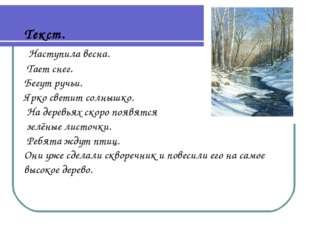 Текст. Наступила весна. Тает снег. Бегут ручьи. Ярко светит солнышко. На дере