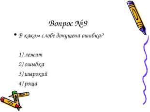 Вопрос № 9 В каком слове допущена ошибка? 1) лежит 2) ошыбка 3) шырокий 4