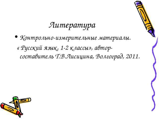 Литература Контрольно-измерительные материалы. « Русский язык, 1-2 классы», а...