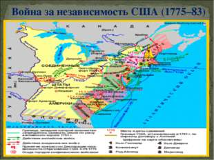 Война за независимость США (1775–83)