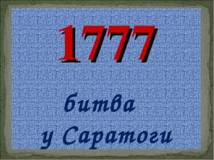 1777 битва у Саратоги