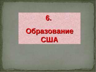 6. Образование США