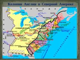 Колонии Англии в Северной Америке