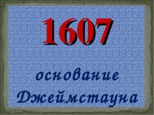 1607 основание Джеймстауна