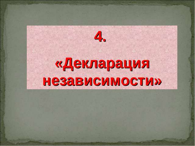 4. «Декларация независимости»