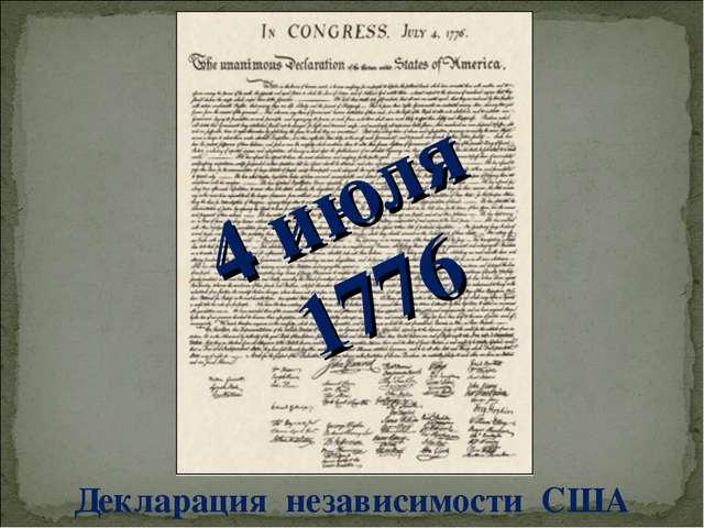 Декларация независимости США 4 июля 1776