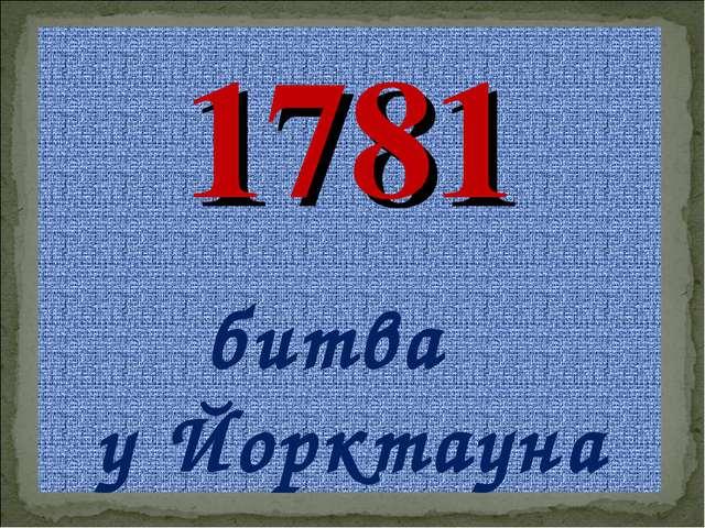 1781 битва у Йорктауна