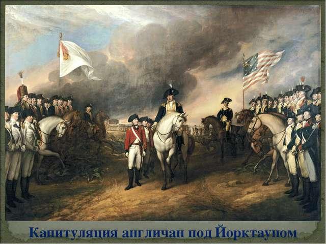 Капитуляция англичан под Йорктауном