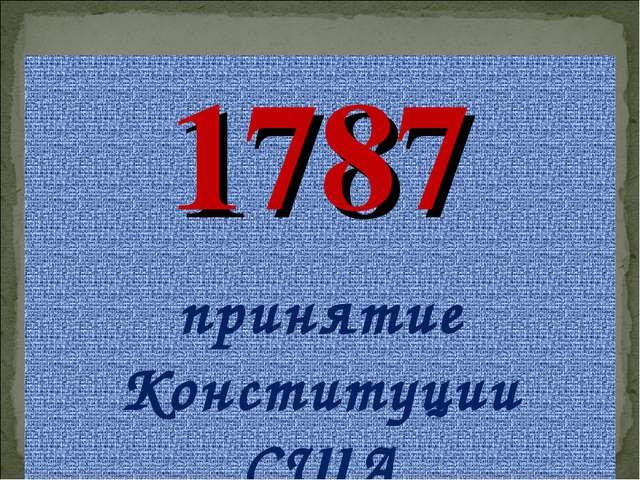 1787 принятие Конституции США