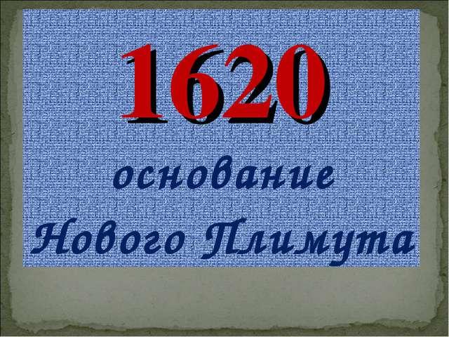 1620 основание Нового Плимута