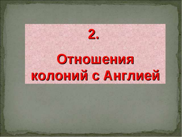 2. Отношения колоний с Англией