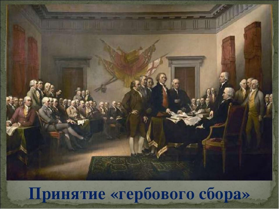 Принятие «гербового сбора»