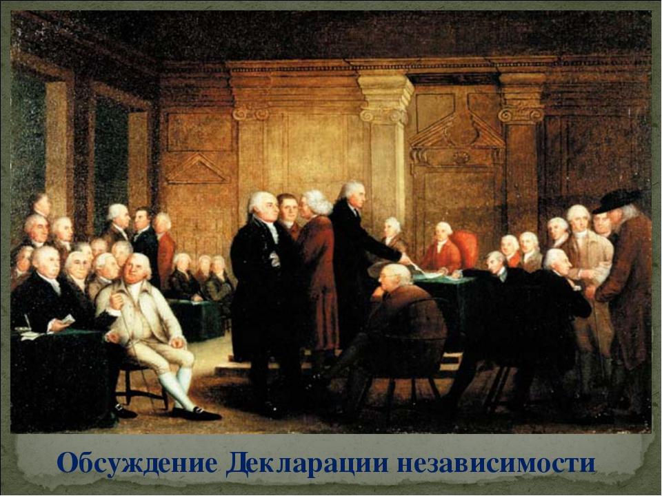 Обсуждение Декларации независимости