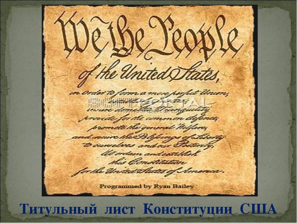 Титульный лист Конституции США