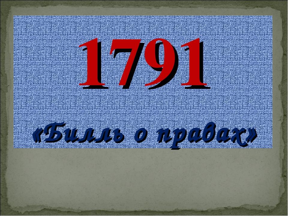 1791 «Билль о правах»