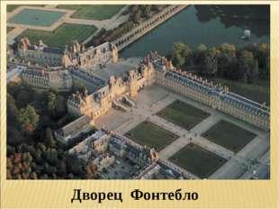 Дворец Фонтебло