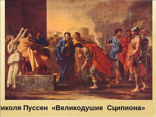 Николя Пуссен «Великодушие Сципиона»