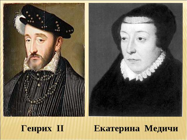 Генрих II Екатерина Медичи