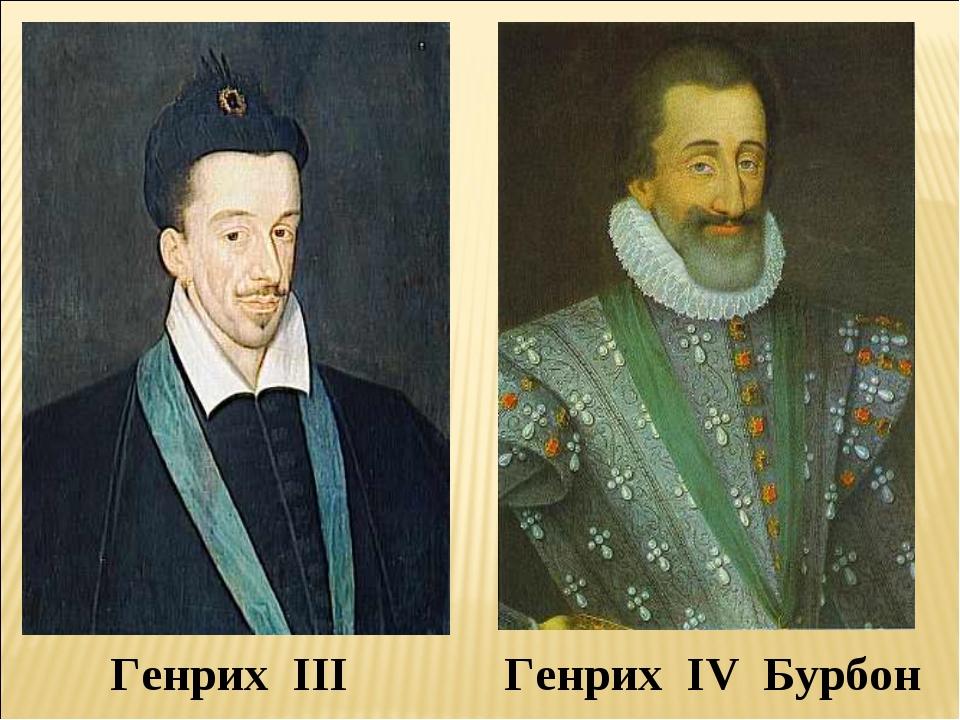 Генрих III Генрих IV Бурбон